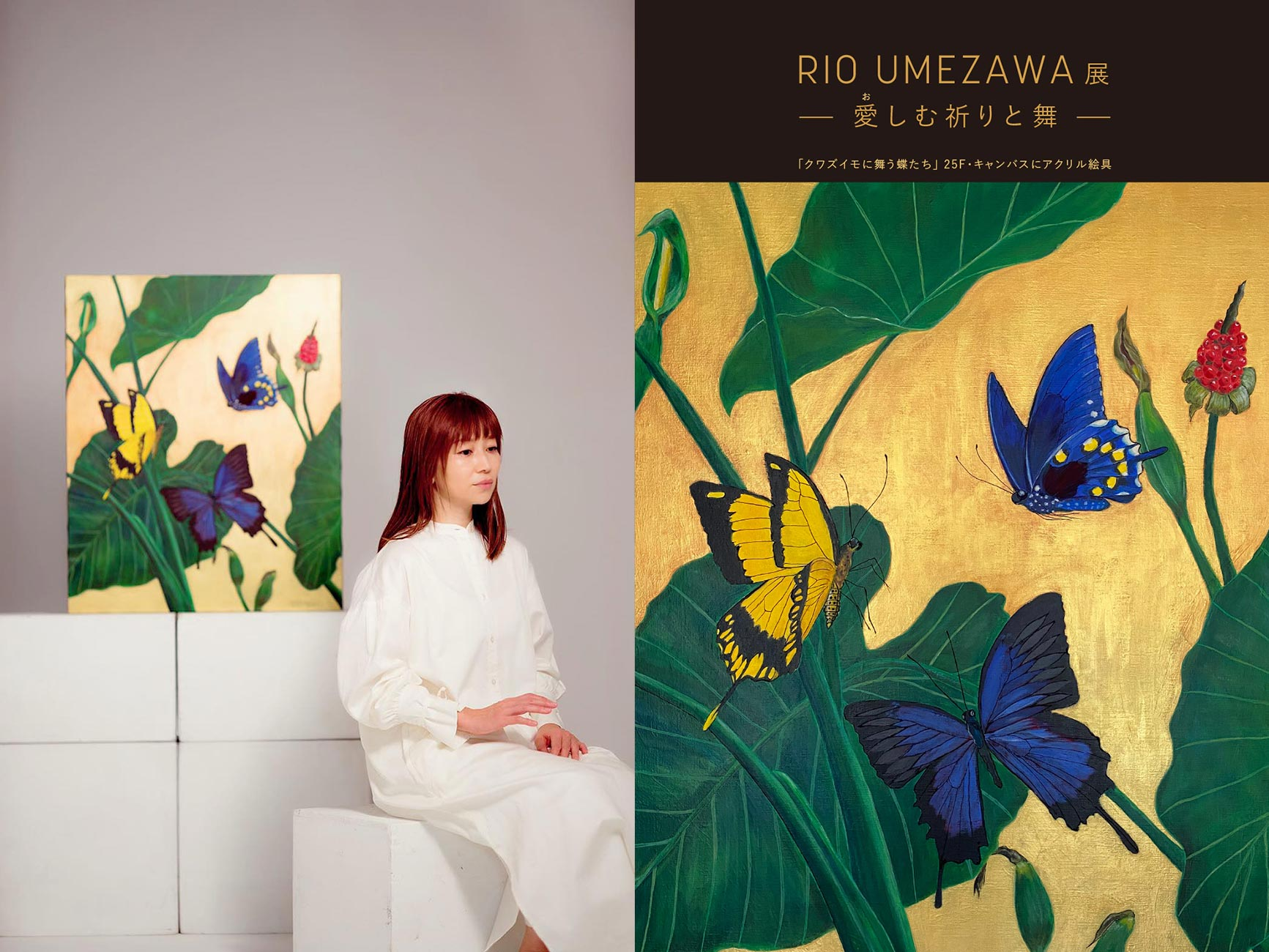 RIO UMEZAWA展 ~愛しむ祈りと舞(おしむ \いのりとまい)~